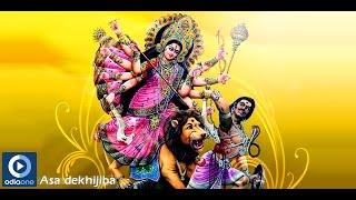 Maa Durga Bhajan | Devi Bhajan | Asa Dekhi Jiba Devi Jata | Odia Devotional Songs