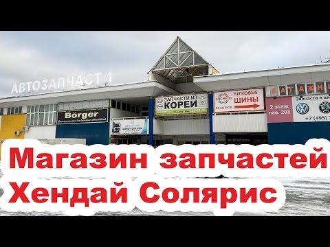 Франшиза магазина автозапчастей для иномарок Авто-Кореец, Авто-Японец, Авто-Европеец, Авто-Китаециз YouTube · Длительность: 11 мин38 с