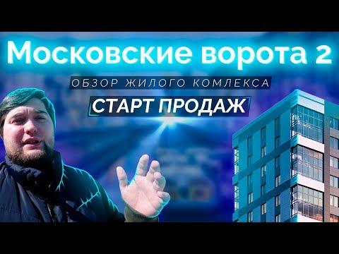 Обзор ЖК Московские ворота 2 от застройщика Эталон ЛенСпецСМУ в Московском районе Санкт Петербурга