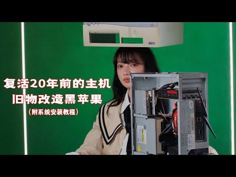 【二斤自制】旧物改造,改装20年前的主机,顺便来教你安装黑苹果(Hackintosh)!!!(CC字幕)