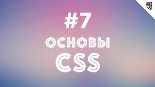 Основы CSS - #7 - Цветовые модели и единицы измерения