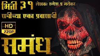 Marathi Story 31 - Samandha मराठी भयकथा ३१ - समंध