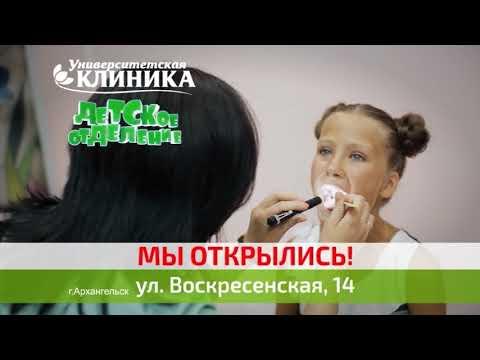 """Детское отделение """"Университетской клиники"""""""