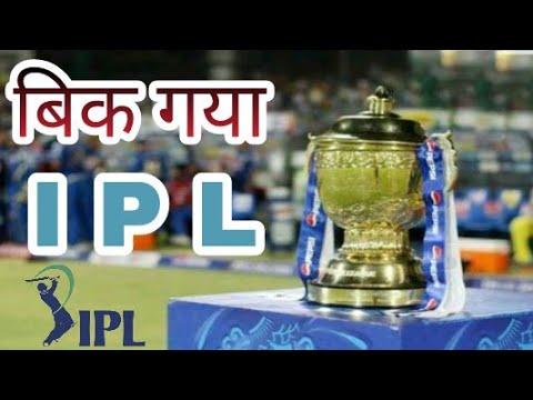 IPL news | ipl media rights 2017 | cricket news | sports news | Hindi | Unknown news