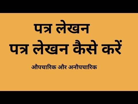 Letter writing (informal )|Patra Lekhan | पत्र लेखन (अनौपचारिक )| grammer| व्याकरण| class 5-8 from YouTube · Duration:  5 minutes 23 seconds