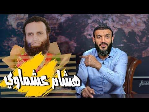 عبدالله الشريف | حلقة 42 | هشام عشماوي | الموسم الثالث