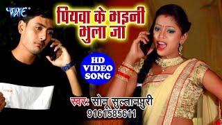 पियवा के भइनी भुला जा - Piyawa Ke Bhaini Bhula Ja - Sonu Sultanpuri - Bhojpuri Hit Songs 2019