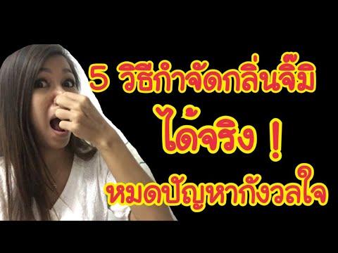5วิธีกำจัดกลิ่นจุดสำคัญ น้องสาว ได้จริง!   WEHEALTHY
