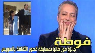 الحياة اليوم – تعليق كوميدي من تامر أمين على تكريم طالب بــ ( فوطة )