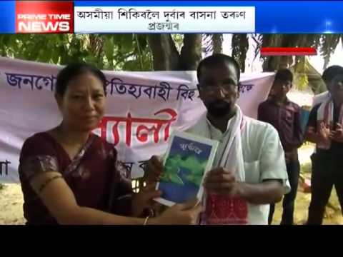 Pratidin Time impact: Assam origin people in Bangladesh village start learning Assamese