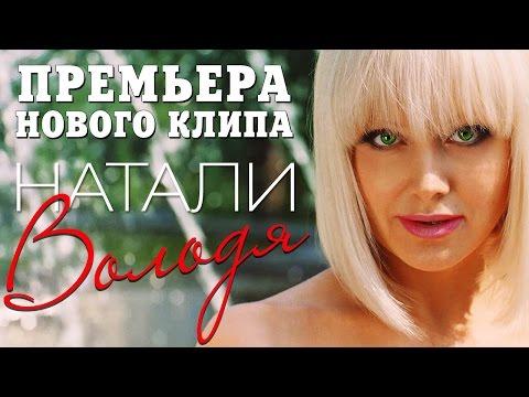 Клип Натали - Володя