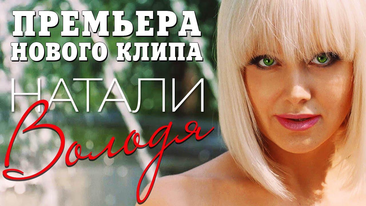 Натали - Володя (2015)