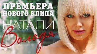 Download Натали - Володя (Премьера КЛИПА  2015 !  ) Mp3 and Videos