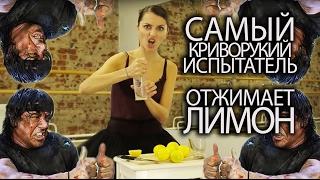 Самый криворукий испытатель выжимает лимонный сок
