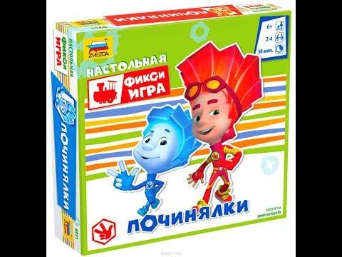 Играем в детскую настольная игру Фиксики Починялки.