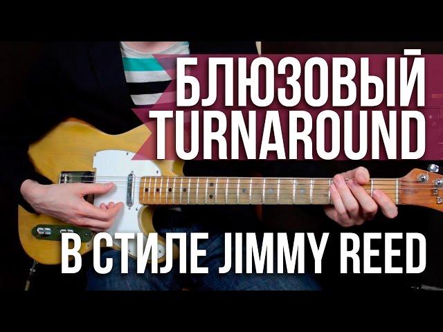 Как играть блюз - Блюзовый Тёрнэраунд в стиле Jimmy Reed - Уроки игры на гитаре Первый Лад