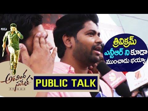 JR NTR Fans Shocking Comments on Trivikram Over Aravinda Sametha | Aravinda Sametha Public Talk