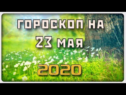 ГОРОСКОП НА 23 МАЯ 2020 ГОДА / Отличный гороскоп на каждый день / #гороскоп