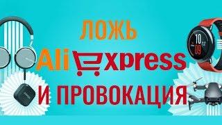 видео День рождения Aliexpress 2018