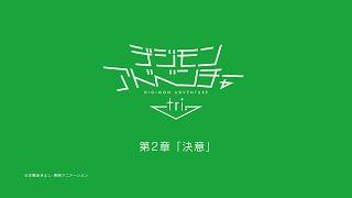 デジモンアドベンチャー tri. 第2章「決意」(全6章) ※本PVに記載の情...