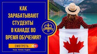 Как зарабатывают студенты в Канаде во время своего обучения?