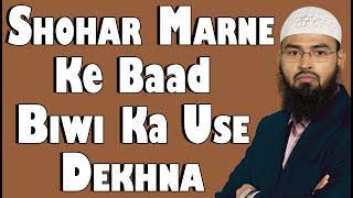 Kiya Biwi Apne Shohar Ko Marne Ke Baad Dekh Sakte Hai By @Adv. Faiz Syed