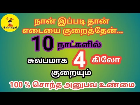 Home Remedy drink to lose weight Quickest | Fastest Weight Loss in Tamil | Magical Drink Tips Tamil