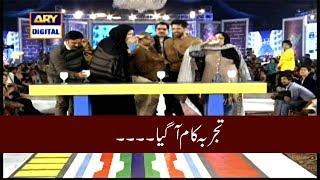 Dekhte hai Kon Jeeta Hai Bike  - Jeeto Pakistan - Must Watch