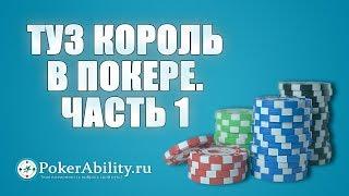 Покер обучение | Туз король в покере. Часть 1