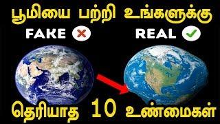 பூமியை பற்றி உங்களுக்கு தெரியாத 10 உண்மைகள் | TOP10 Tamil