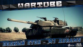 ПОЛНЫЙ СТОК - M1 Abrams и новый БР в War Thunder