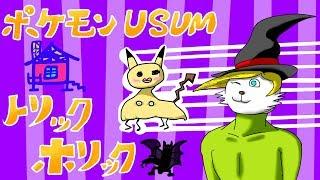 [LIVE] 【ポケモンUSUM】トリックホリック【ハロウィン】