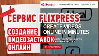 Сервис FlixPress - Создание видеозаставок - Intro Video