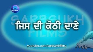 (0.03 MB) ਜਿਸ ਦੀ ਕੋਠੀ ਦਾਣੇ   Punjabi motivational Audio   Jis Di Kothhi Daanay   Mp3