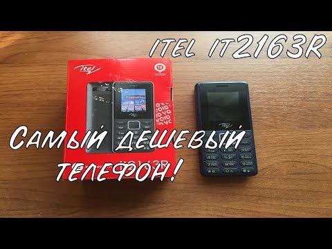 ДЕШЕВЫЙ ТЕЛЕФОН - ITEL IT2163R (Честный обзор)