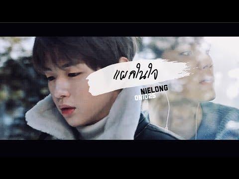 【OPV】 Nielong : แผลในใจ #เนียลอง