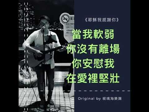 歌詞金句 - 耶穌我感謝你 by 玻璃海樂團 - YouTube