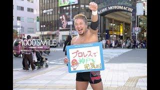 センスマ 964 SMiLE :プロレスラーの藤永 幸司さん