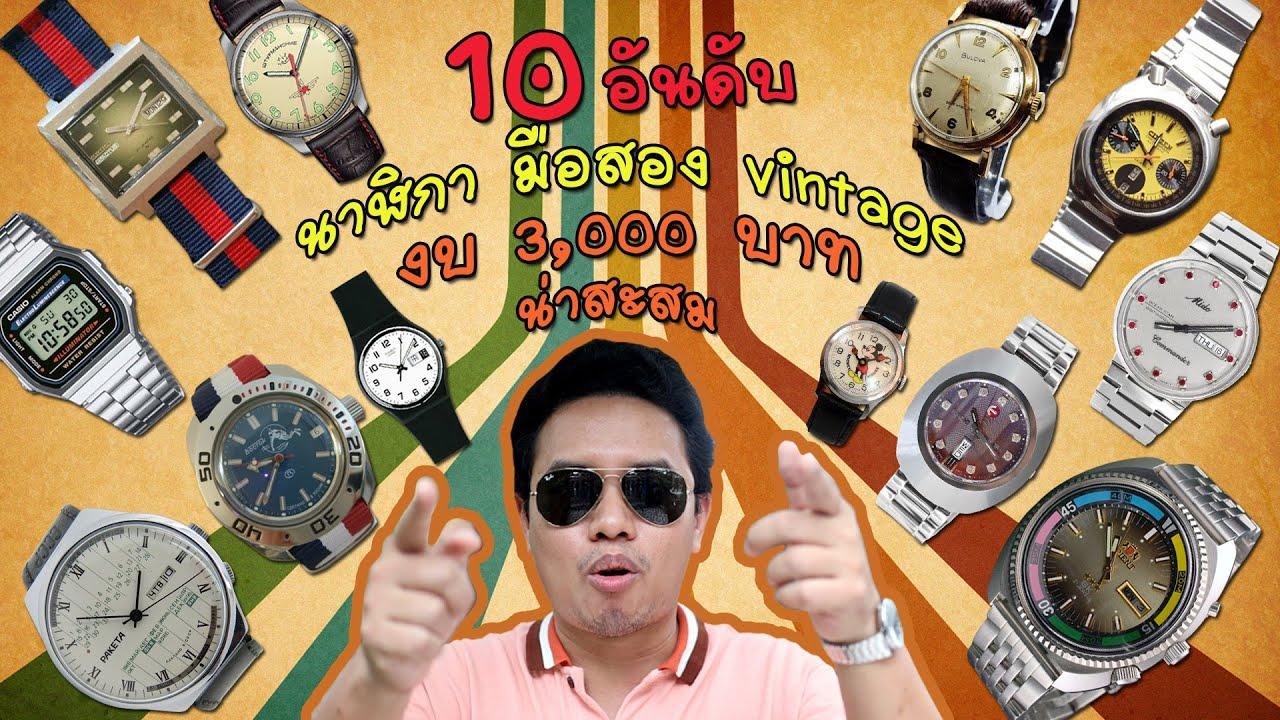 นาฬิกามือสอง Vintage โบราณ สุดคลาสสิก ยอดนิยม 10  อันดับ น่าสะสม ในงบ 3,000 บาท +