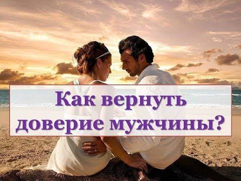 как вернуть себе доверие к мужу