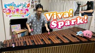 【マリンバ】Viva!Spark!トロピカル~ジュ!プリキュア【トロピカル~ジュ!プリキュアOP】