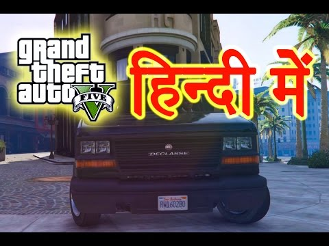 GTA 5 - Mission The Jewel Store Job (HINDI/URDU)