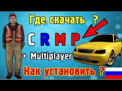 Как скачать крмп? Как установить гта криминальную россию + мультиплеер. 2019 крмп / CRMP