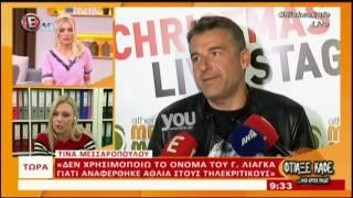 Youweekly.gr: Η κριτική της Τίνας Μεσσαροπούλου στον Γιώργο Λιάγκα