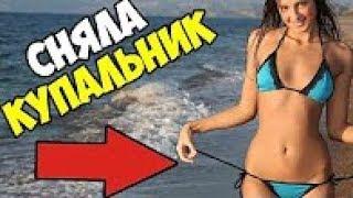 ЛУЧШИЕ ПРИКОЛЫ 2017 - СНЯЛА КУПАЛЬНИК 😄 | Подборка Приколов | Смешное видео