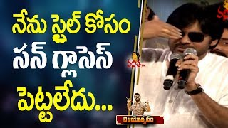 Pawan Kalyan Funny Explanation about his Specta...