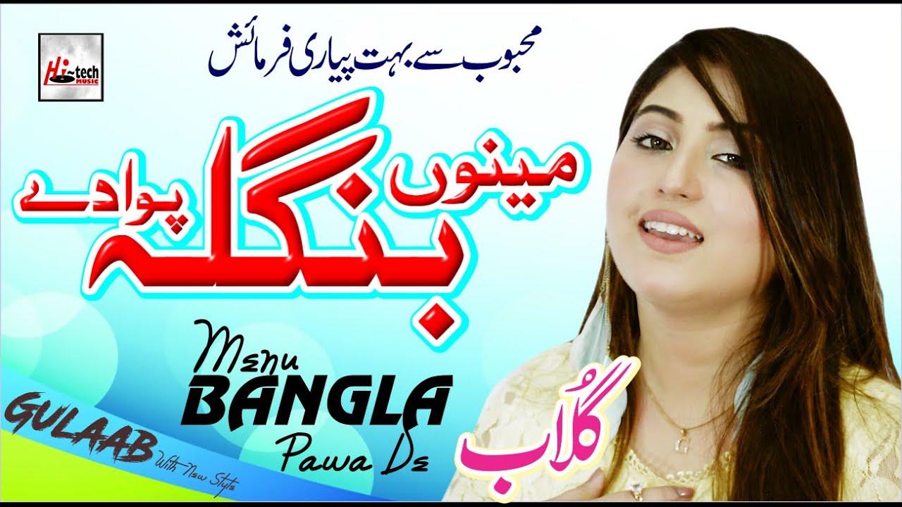 Gulaab - Menu Bangla Pawa De - Latest Pakistani Punjabi Saraiki Song - Hi-Tech Music