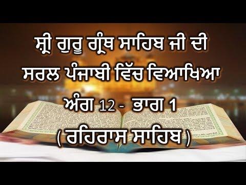 Shri Guru Granth Sahib G Punjabi Translation Page 12 - Part 1 || Rehras Sahib ||