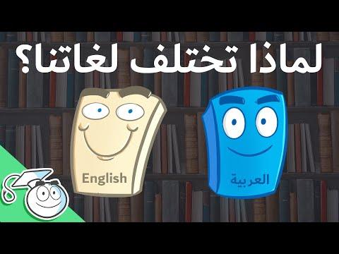 فيديو : كيف نشأت اللغات واللهجات ؟ 1