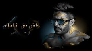 Hamaki - Aash Min Shafak (Official Lyrics Video) / حماقي - عاش من شافك - كلمات
